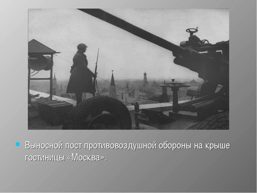 Выносной пост противовоздушной обороны на крыше гостиницы «Москва».