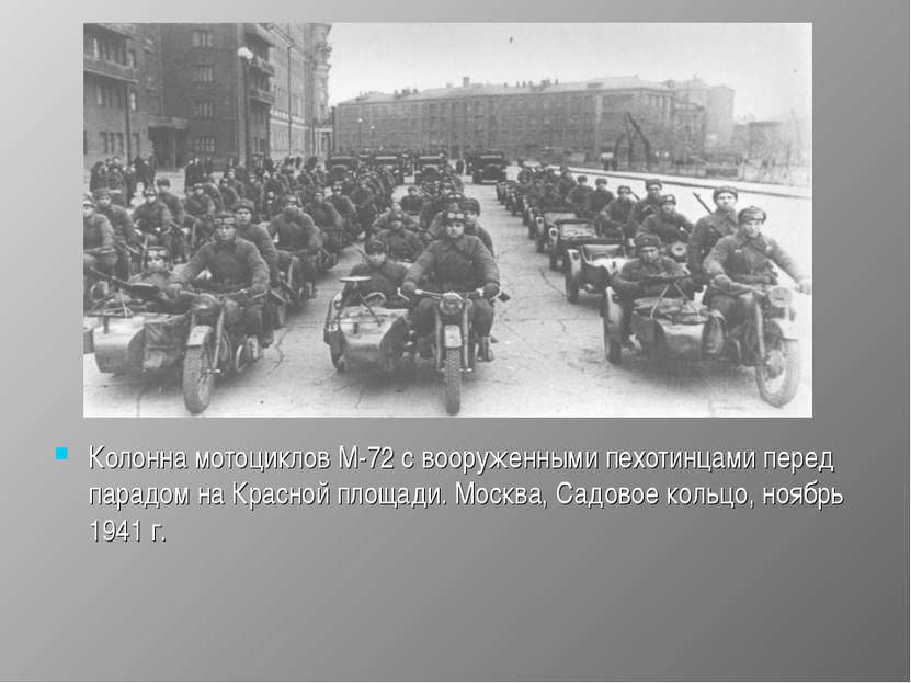 Колонна мотоциклов М-72 с вооруженными пехотинцами перед парадом на Красной п...