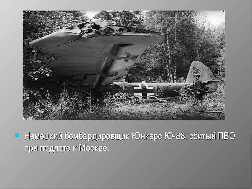 Немецкий бомбардировщик Юнкерс Ю-88, сбитый ПВО при подлете к Москве.