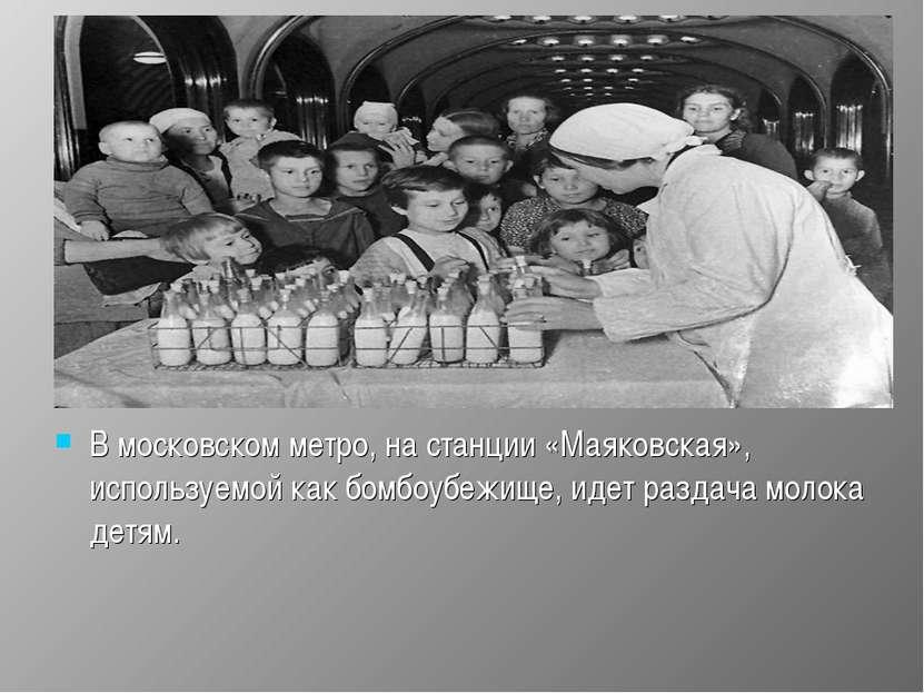 В московском метро, на станции «Маяковская», используемой как бомбоубежище, и...