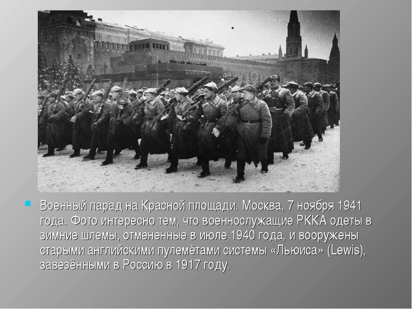 Военный парад на Красной площади. Москва, 7 ноября 1941 года. Фото интересно ...