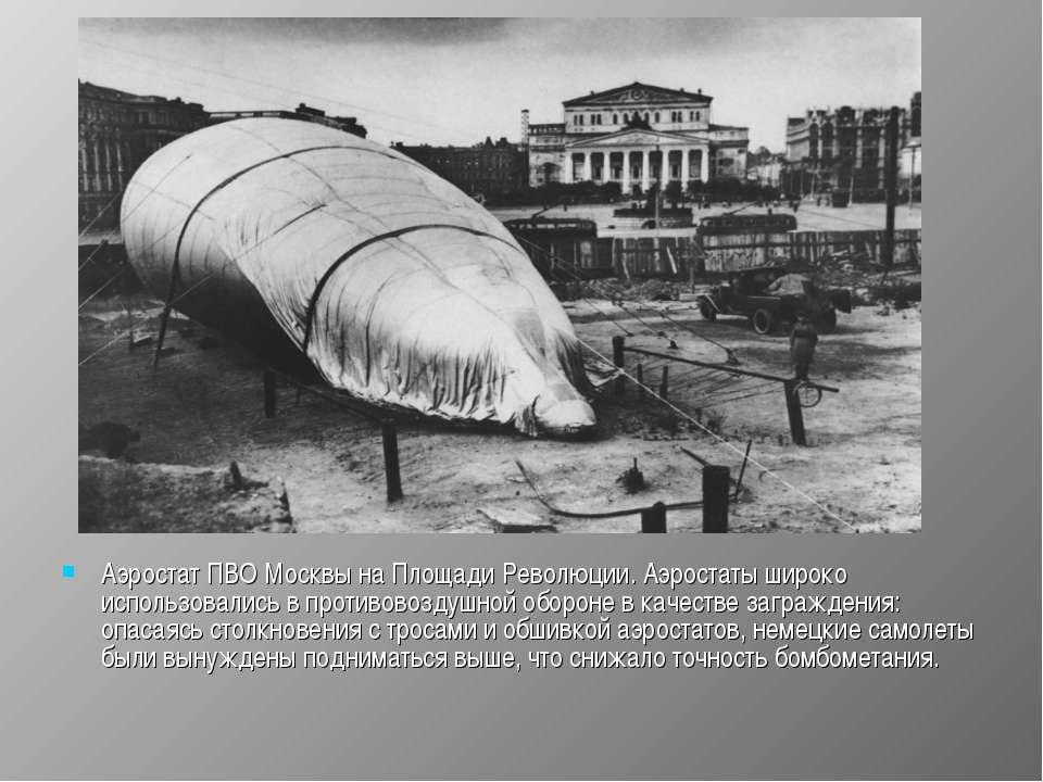 Аэростат ПВО Москвы на Площади Революции. Аэростаты широко использовались в п...