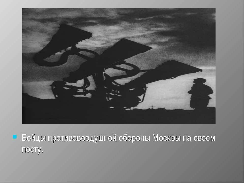 Бойцы противовоздушной обороны Москвы на своем посту.
