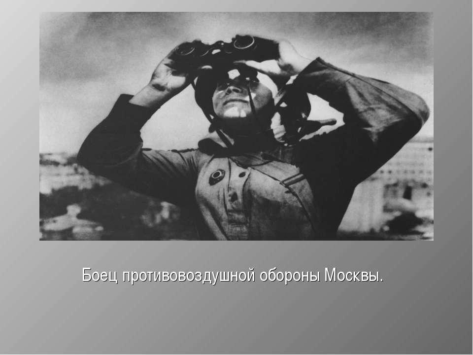 Боец противовоздушной обороны Москвы.