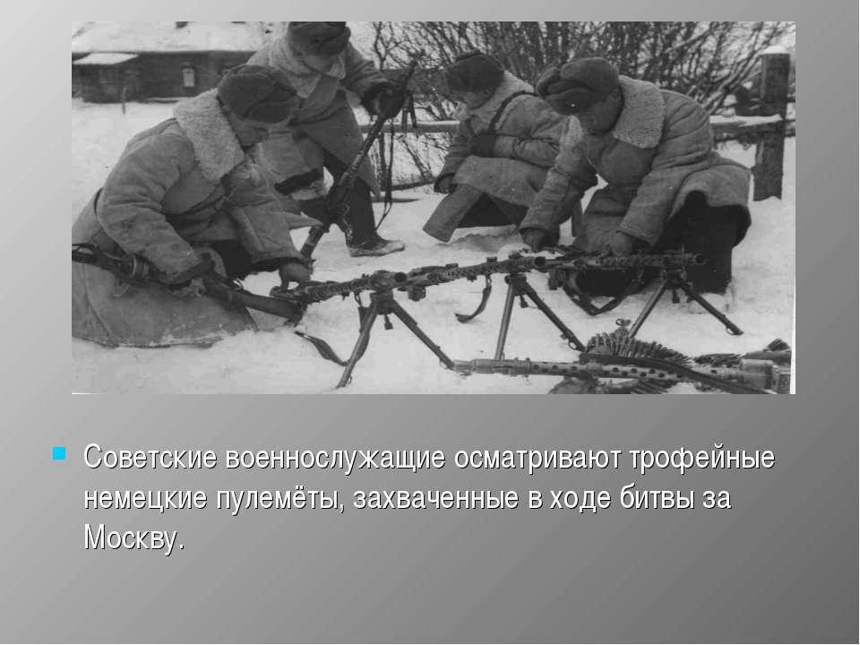 Советские военнослужащие осматривают трофейные немецкие пулемёты, захваченные...