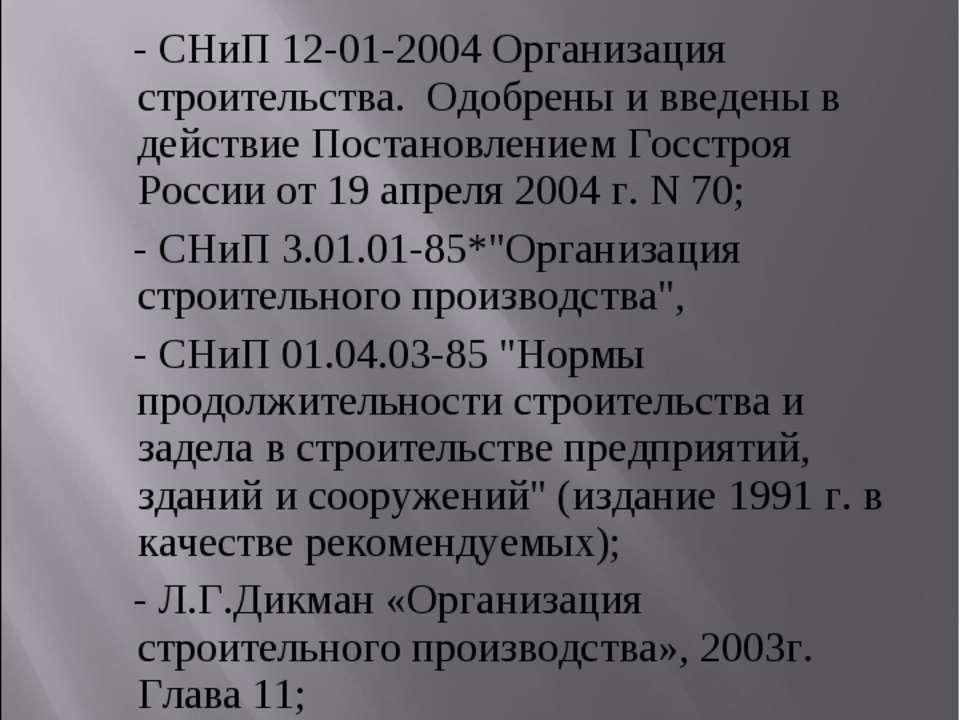 - СНиП 12-01-2004 Организация строительства. Одобрены и введены в действие По...