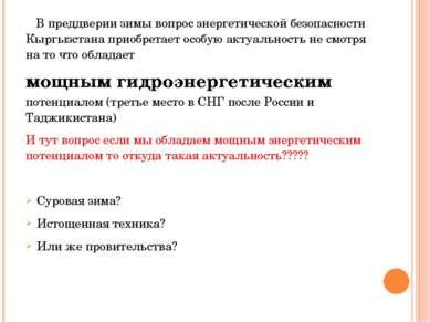В преддверии зимы вопрос энергетической безопасности Кыргызстана приобретает ...