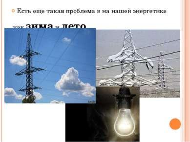 Есть еще такая проблема в на нашей энергетике Есть еще такая проблема в на на...