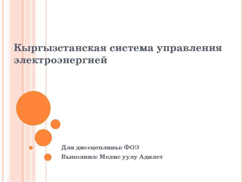 Кыргызстанская система управления электроэнергией Для диссцеплины: ФОЭ Выполн...