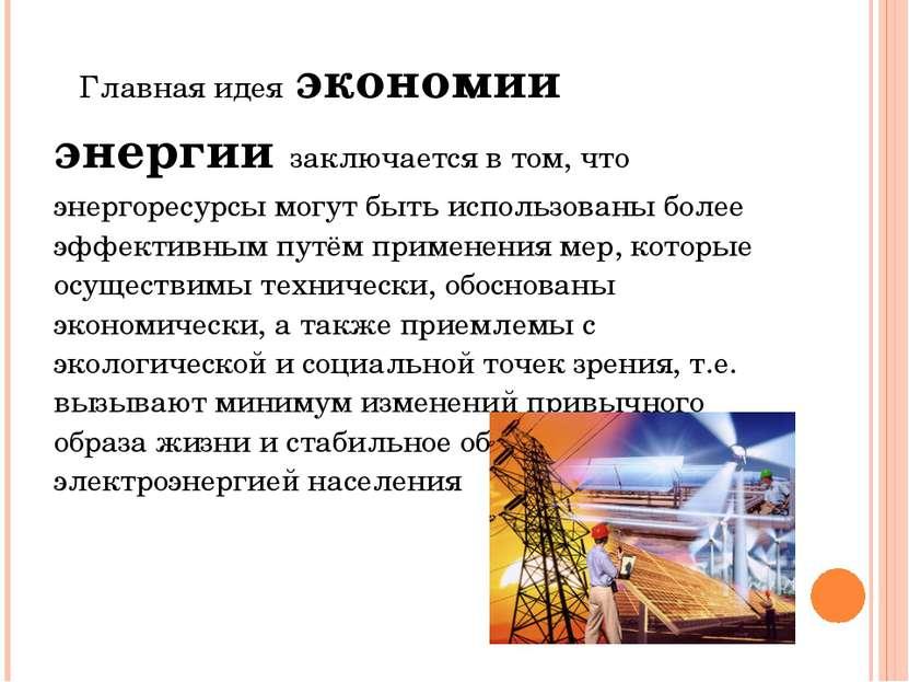 Главная идея экономии энергии заключается в том, что энергоресурсы могут быть...