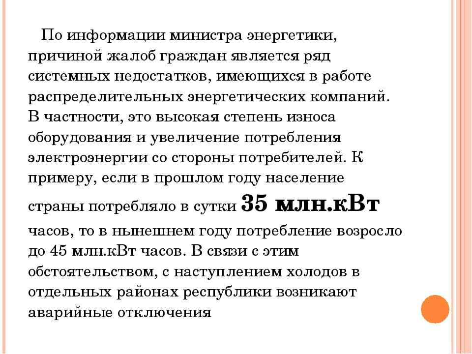 По информации министра энергетики, причиной жалоб граждан является ряд систем...