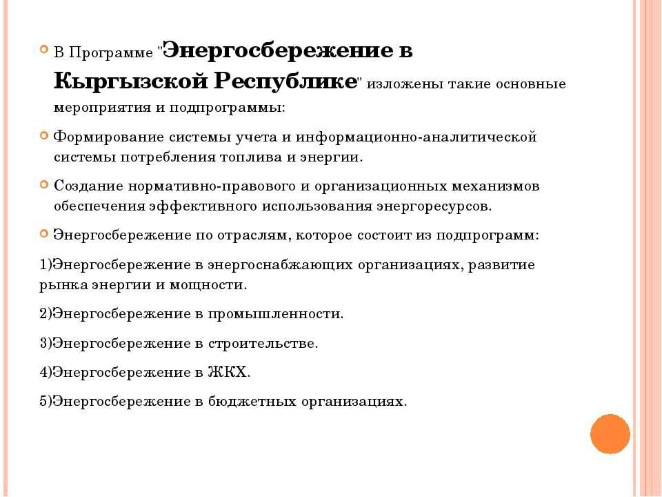 """В Программе """"Энергосбережение в Кыргызской Республике"""" изложены так..."""