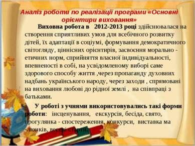 Аналіз роботи по реалізації програми «Основні орієнтири виховання» Виховна ро...