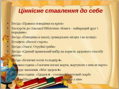 Ціннісне ставлення до себе Бесіда «Правила поведінки на кризі» Екскурсія до с...