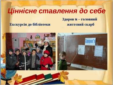 Ціннісне ставлення до себе Екскурсія до бібліотеки Здоровˈя – головний життєв...