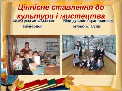 Ціннісне ставлення до культури і мистецтва Екскурсія до шкільної бібліотеки В...