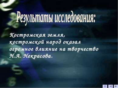 Костромская земля, костромской народ оказал огромное влияние на творчество Н....