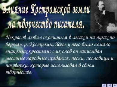 Некрасов любил охотиться в лесах и на лугах по берегам р. Костромы. Здесь у н...