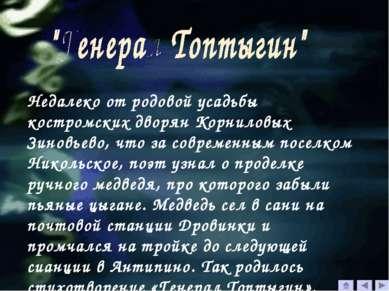 Недалеко от родовой усадьбы костромских дворян Корниловых Зиновьево, что за с...