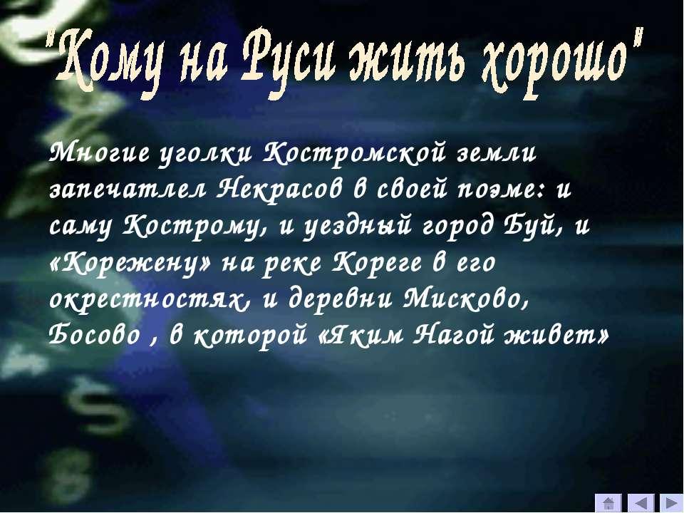 Многие уголки Костромской земли запечатлел Некрасов в своей поэме: и саму Кос...