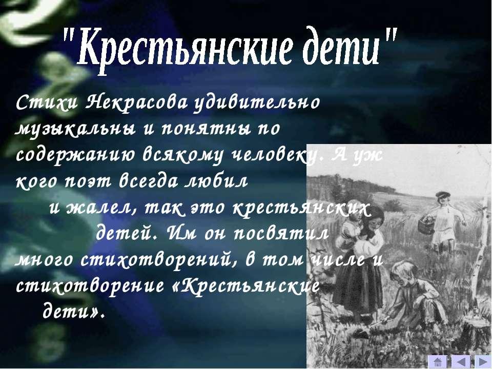 Стихи Некрасова удивительно музыкальны и понятны по содержанию всякому челове...