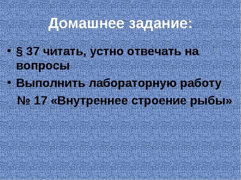 Домашнее задание: § 37 читать, устно отвечать на вопросы Выполнить лабораторн...