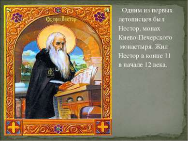 Одним из первых летописцев был Нестор, монах Киево-Печерского Не монастыря. Ж...