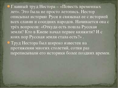Главный труд Нестора – «Повесть временных лет». Это была не просто летопись. ...