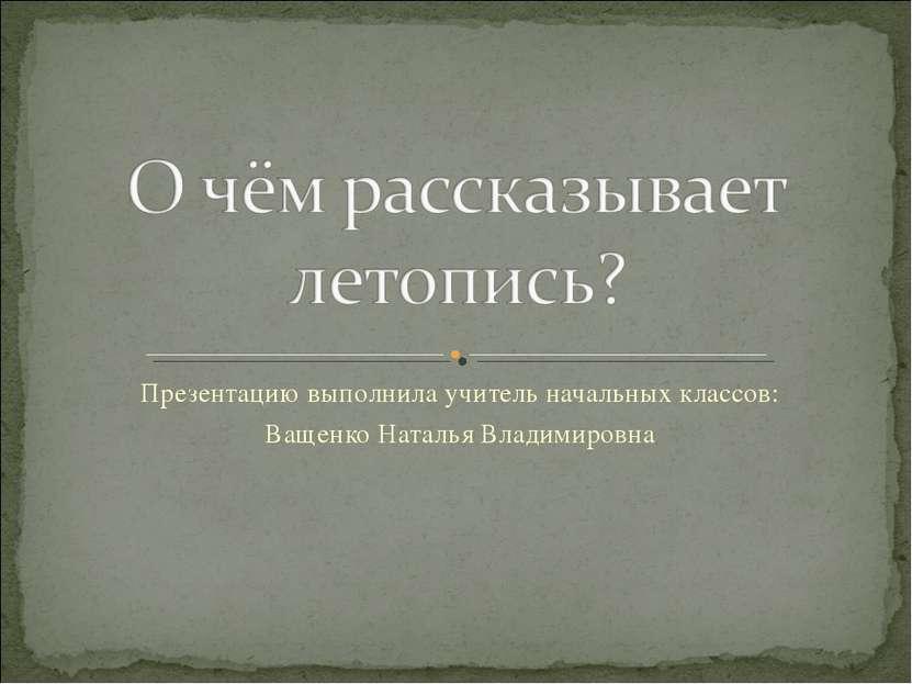 Презентацию выполнила учитель начальных классов: Ващенко Наталья Владимировна