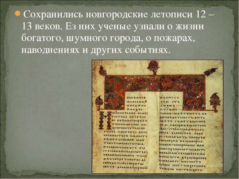 Сохранились новгородские летописи 12 – 13 веков. Ез них ученые узнали о жизни...
