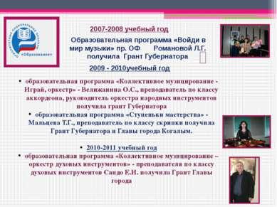 образовательная программа «Коллективное музицирование - Играй, оркестр» - Вел...