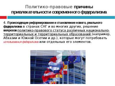 Политико-правовые причины привлекательности современного федерализма 4. Проис...