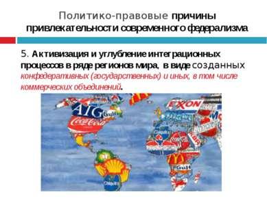 Политико-правовые причины привлекательности современного федерализма 5. Актив...