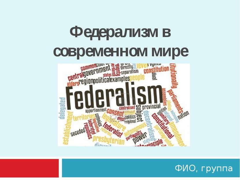 Федерализм в современном мире ФИО, группа Федерализм в современном мире Опред...