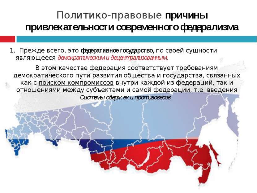 Политико-правовые причины привлекательности современного федерализма 1. Прежд...
