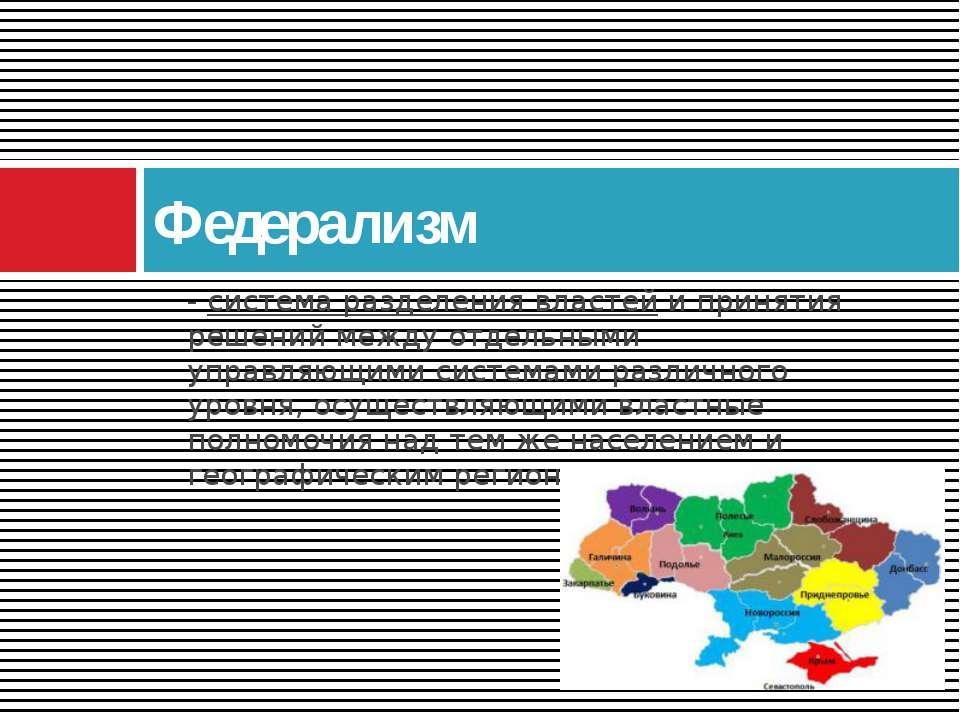 - система разделения властей и принятия решений между отдельными управляющими...