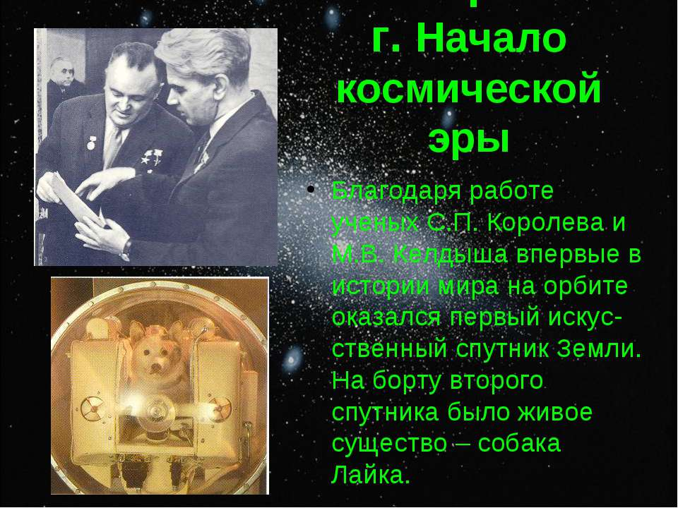 4 октября 1957 г. Начало космической эры Благодаря работе ученых С.П. Королев...