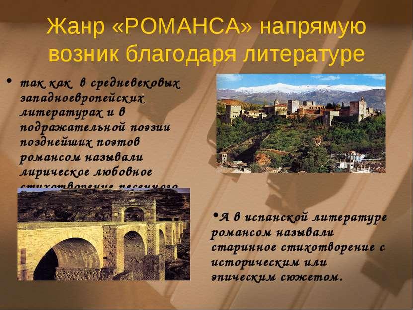 Жанр «РОМАНСА» напрямую возник благодаря литературе так как в средневековых з...