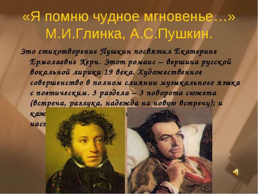 «Я помню чудное мгновенье…» М.И.Глинка, А.С.Пушкин. Это стихотворение Пушкин ...