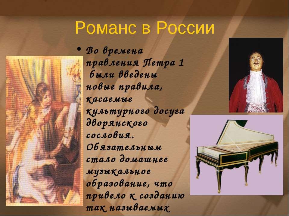 Романс в России Во времена правления Петра 1 были введены новые правила, каса...