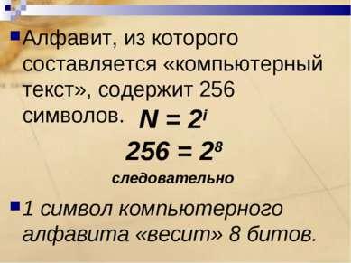 Алфавит, из которого составляется «компьютерный текст», содержит 256 символов...