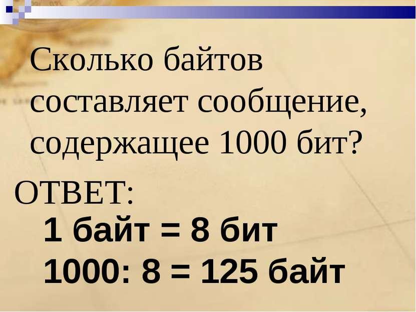 Сколько байтов составляет сообщение, содержащее 1000 бит? ОТВЕТ: 1 байт = 8 б...