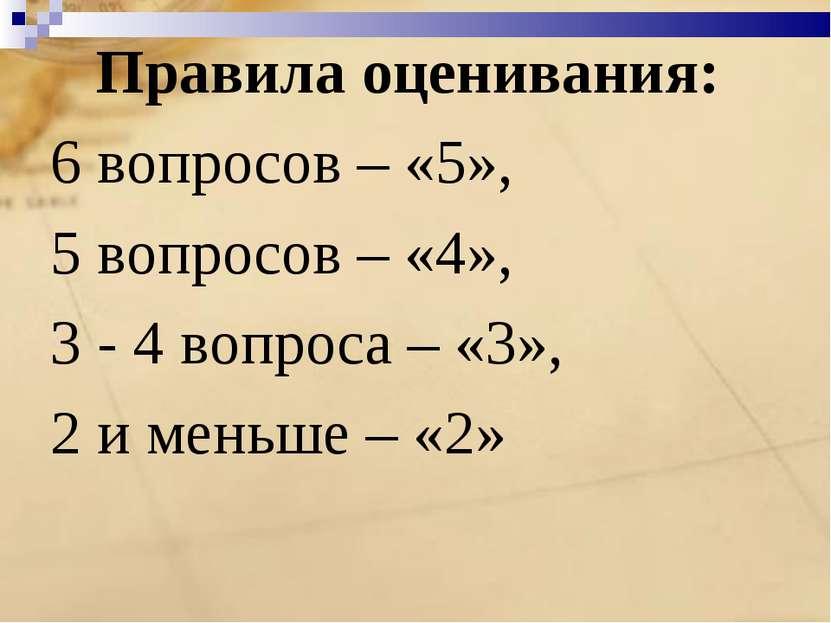 Правила оценивания: 6 вопросов – «5», 5 вопросов – «4», 3 - 4 вопроса – «3», ...