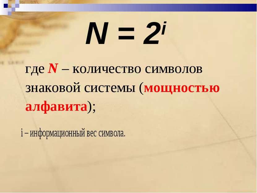 N = 2i где N – количество символов знаковой системы (мощностью алфавита); i –...