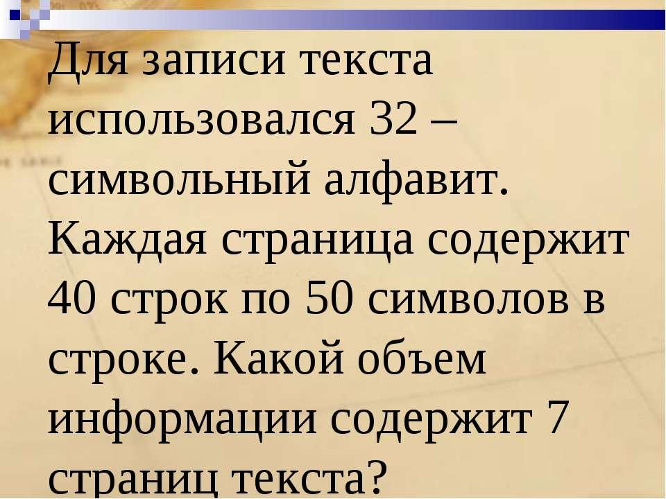 Для записи текста использовался 32 – символьный алфавит. Каждая страница соде...