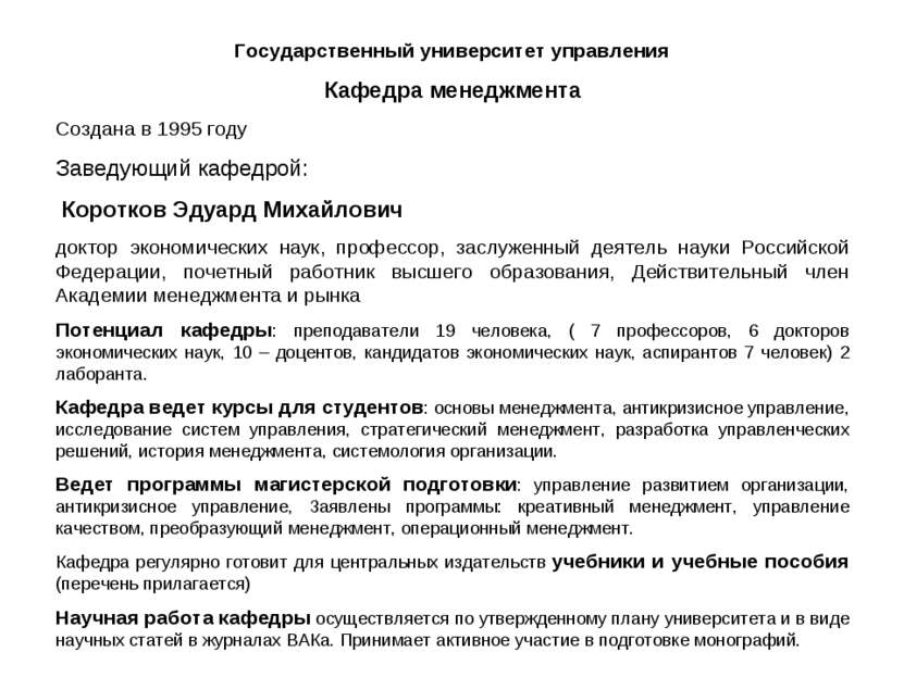 Государственный университет управления Кафедра менеджмента Создана в 1995 год...