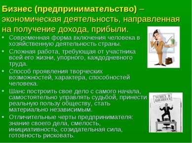 Бизнес (предпринимательство) – экономическая деятельность, направленная на по...