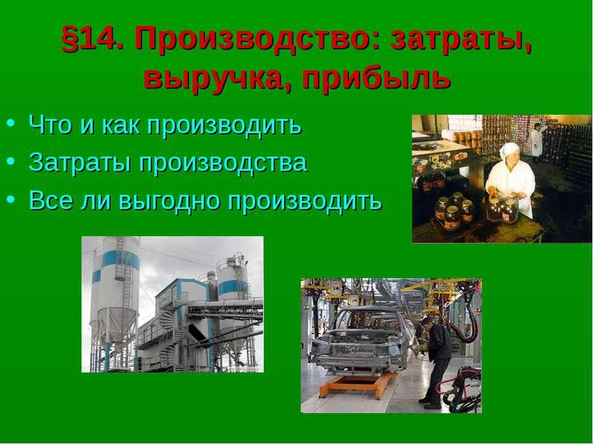 §14. Производство: затраты, выручка, прибыль Что и как производить Затраты пр...