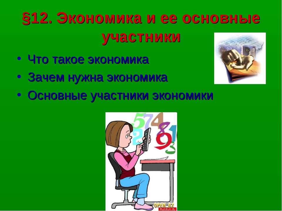 §12. Экономика и ее основные участники Что такое экономика Зачем нужна эконом...