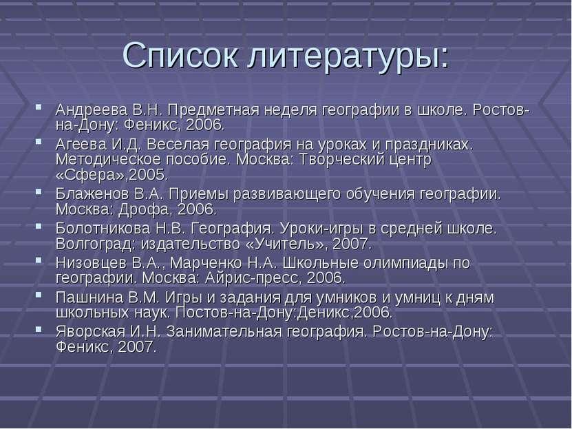 Список литературы: Андреева В.Н. Предметная неделя географии в школе. Ростов-...